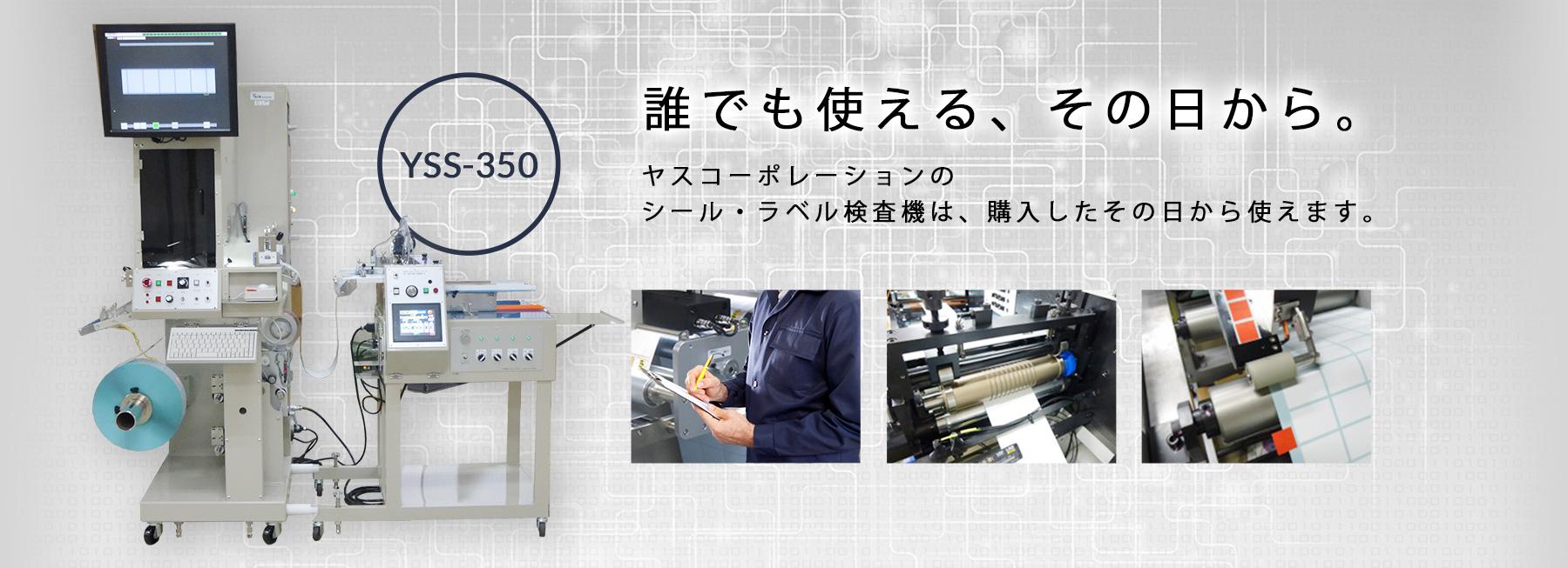 シール・ラベル検査装置メーカーの販売 ヤスコーポレーション トップ画像